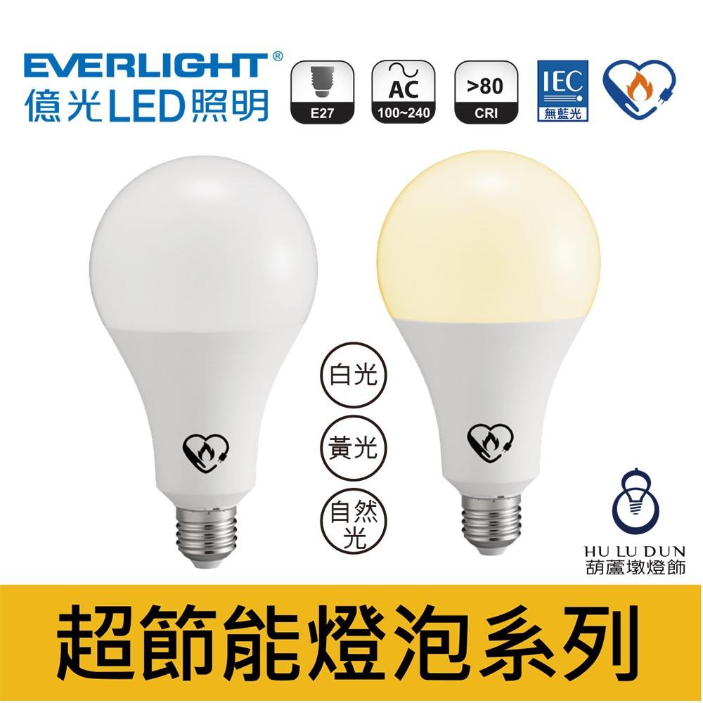 億光EVERIGHT 超節能高亮度LED燈泡 7.5W 節能標章 3年保固 取代市面上10W