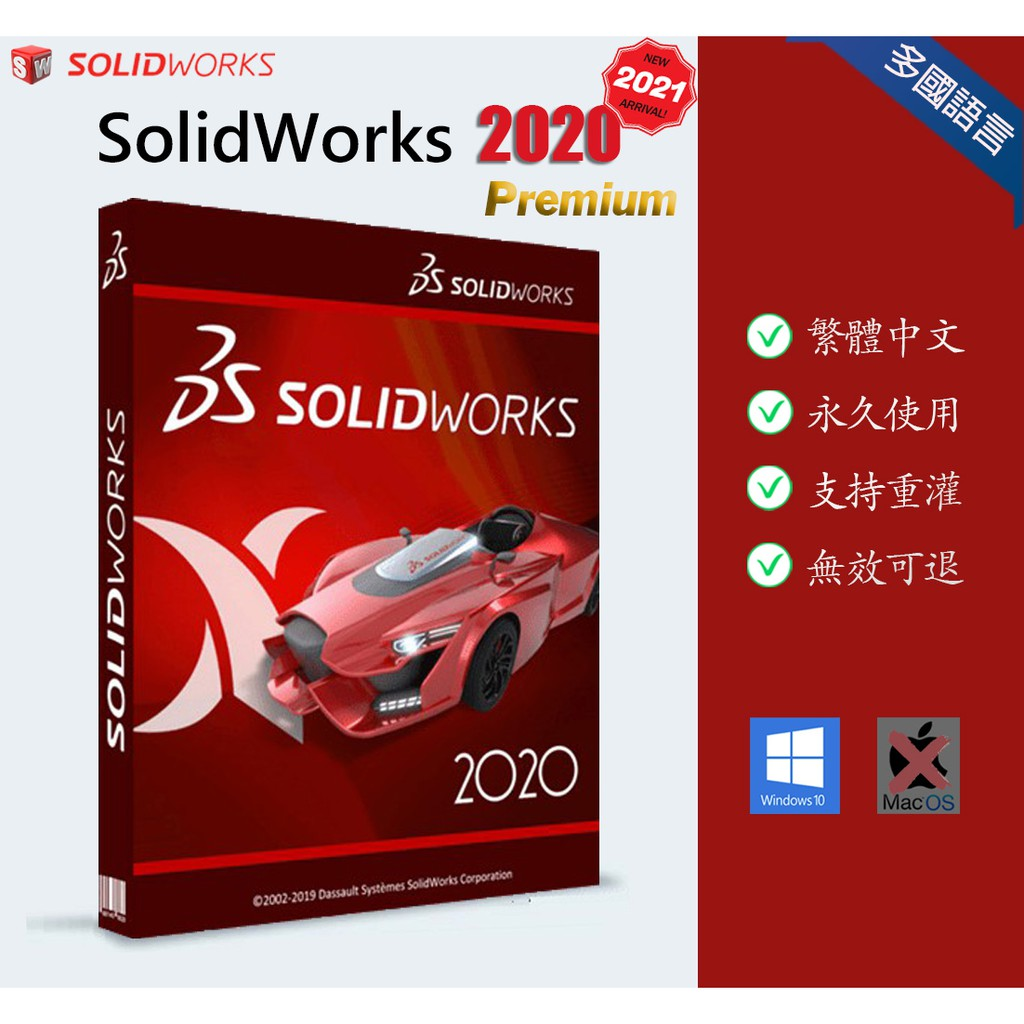 【在線發貨】SolidWorks 2020 2021 3D機械繪圖軟體 多國語言 零件建模 工程圖 模型組態