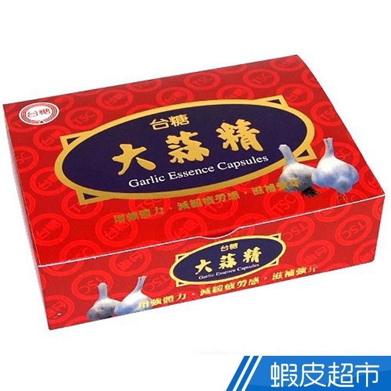 台糖 大蒜精膠囊 60粒/盒 機能保健 健康補給 現貨  蝦皮直送