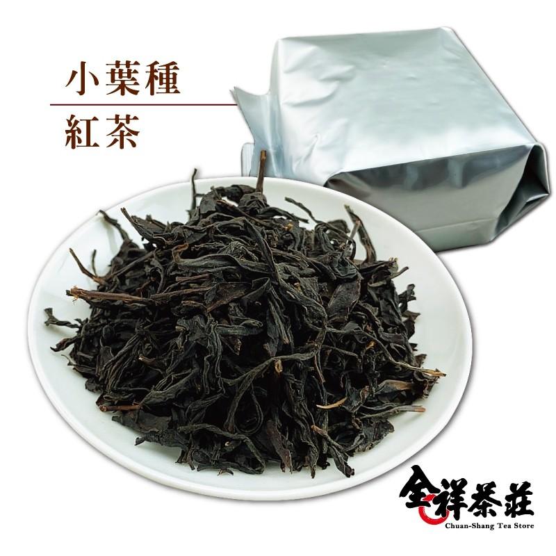 【全祥茶莊】 小葉種紅茶(每兩65元)