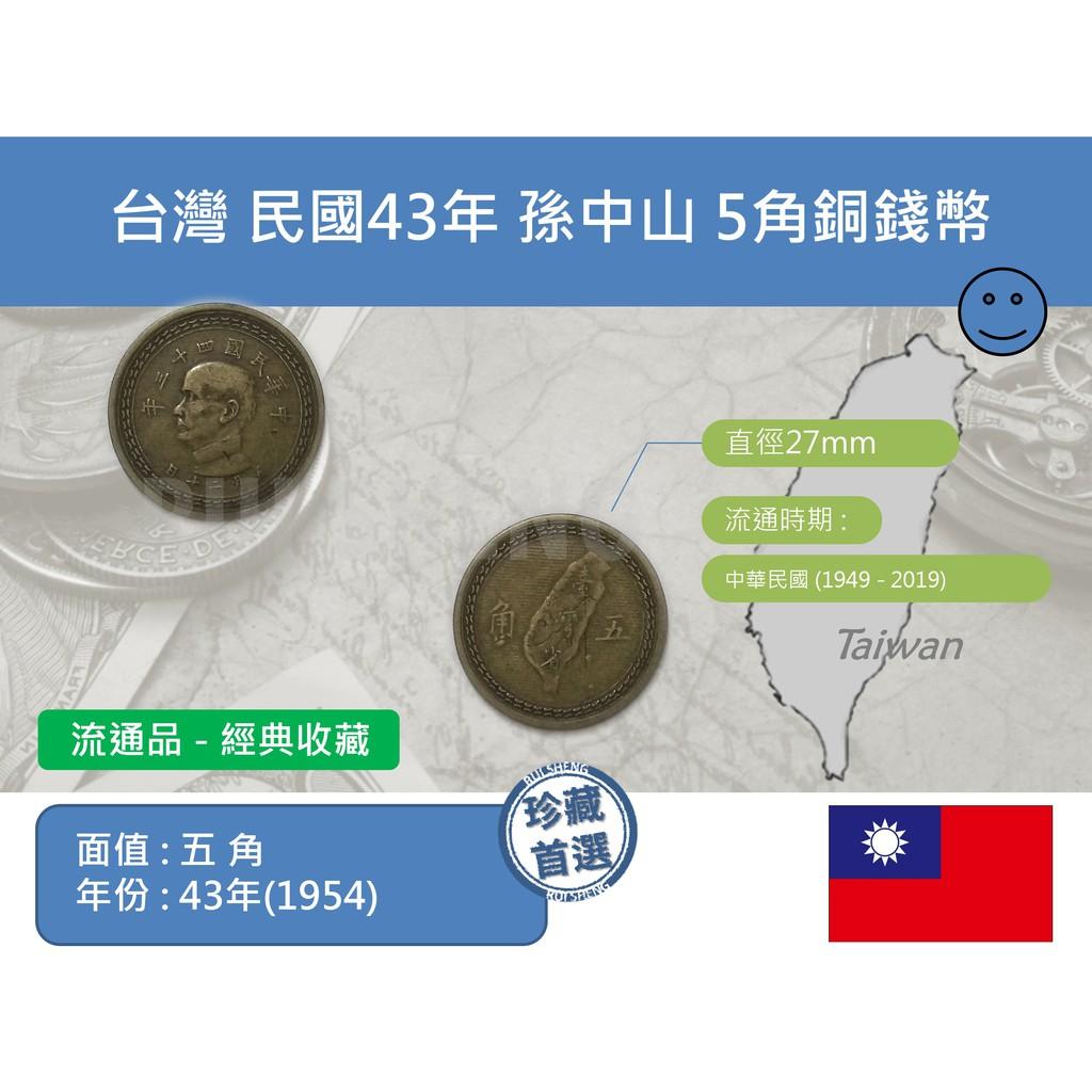 (硬幣-流通品) 亞洲 台灣 中華民國43年(1954) 五角銅錢幣