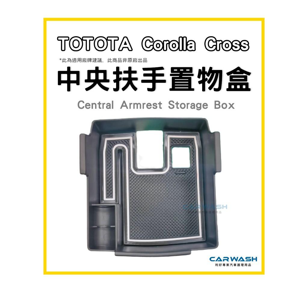 中央扶手置物盒 零錢盒 置物盒  發票 改裝 配件 副廠 汽車 TOYOTA Corolla Cross 置物 收納