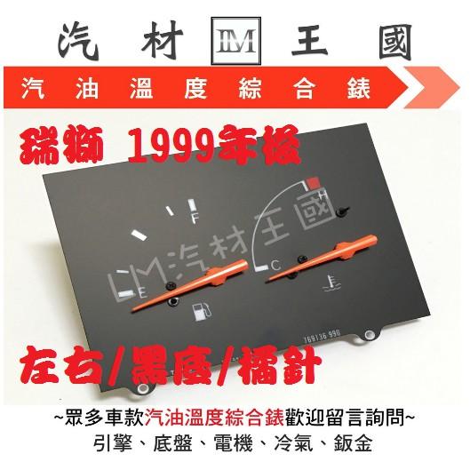 【LM汽材王國】 汽油錶 瑞獅 1999年後 溫度錶 汽油表 溫度表 油表 油錶 水溫錶 時速錶 TOYOTA 豐田