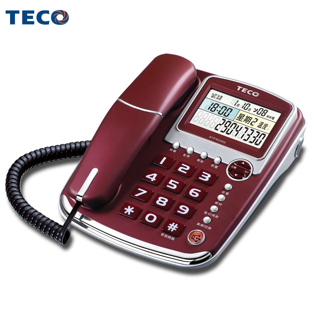 【東元】顯示語音報號有線電話 電話 家用電話 桌上電話XYFXC003