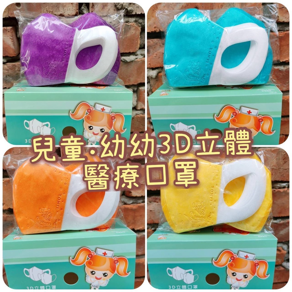 健康天使 3D幼幼醫用口罩 台灣優紙 BNN 3D兒童醫用口罩 醫療口罩 小童口罩 chun