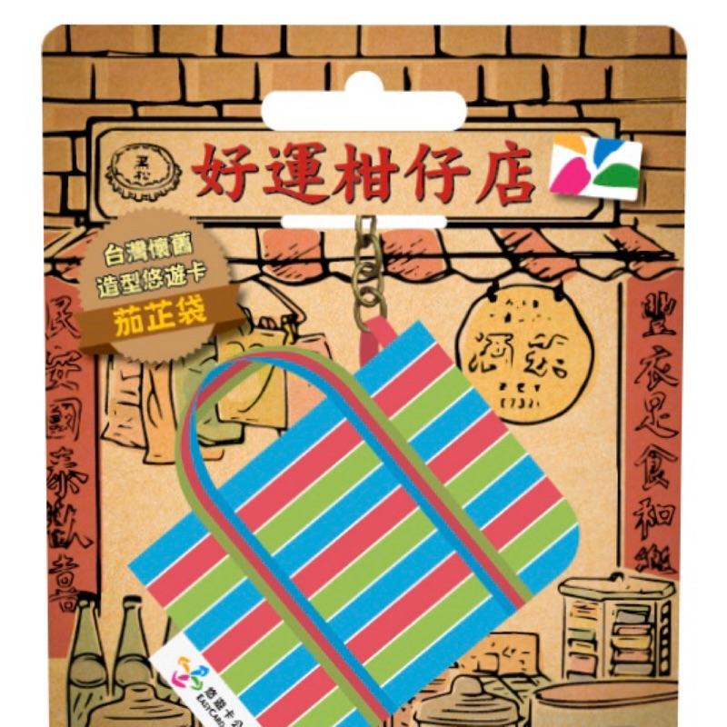 悠遊卡 icash2.0 台灣LV懷舊茄芷袋悠遊卡好運柑仔店/勝利羽球桶悠遊卡/七龍珠