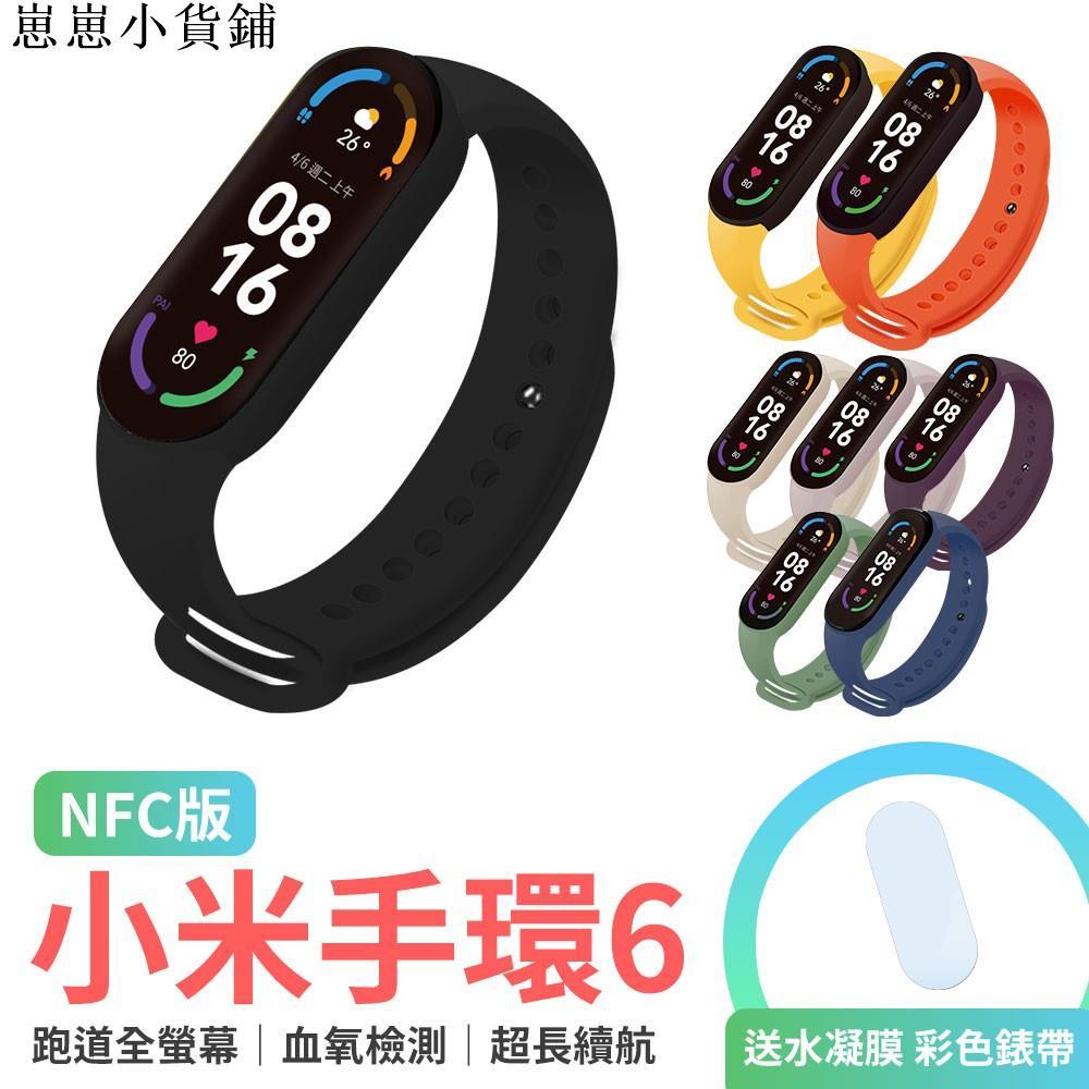 小米手環6 NFC版 送彩色錶帶及保護貼 小米智能手環 運動手環 螢幕像素再升級 心率監測 保固一年
