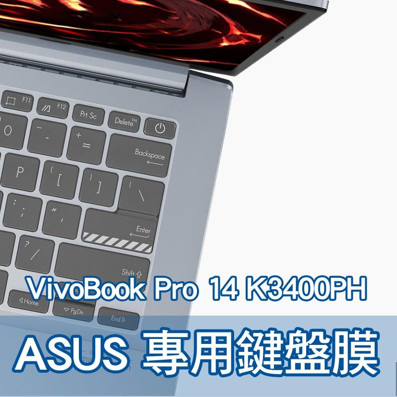 ASUS 無畏 pro 14 無畏 14 VivoBook Pro 14 K3400PH 鍵盤膜 鍵盤套 鍵盤保護膜
