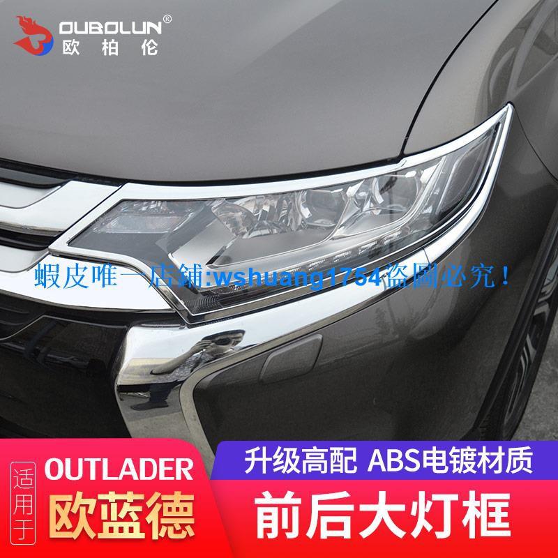 16-20/21款三菱Outlander 汽車燈罩框大燈裝飾框 Outlander 改裝專用配件
