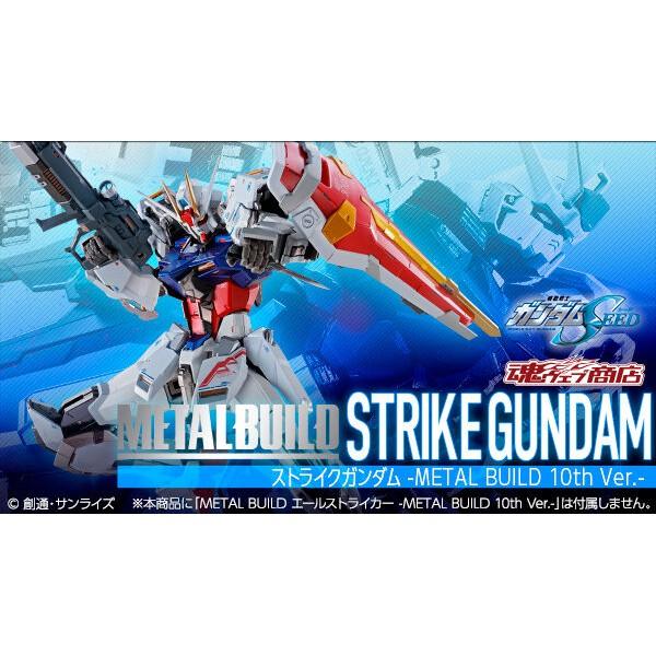 現貨 日版 魂商店限定 METAL BUILD 攻擊鋼彈 10th Ver.