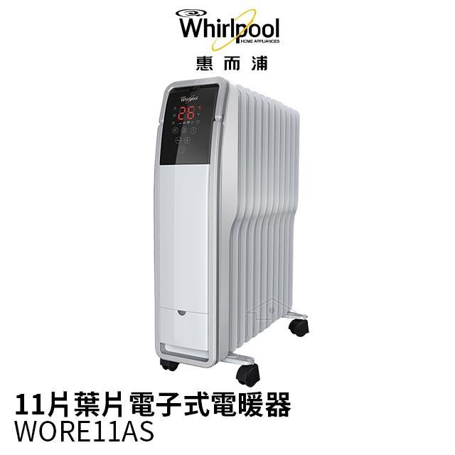 Whirlpool惠而浦 11片葉片電子式電暖器 WORE11AS