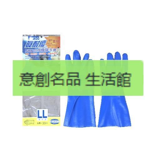 【火爆款】¥采購價%NBR 556型 630型 #NBR手套⚠️ 耐油耐甲苯耐酸鹼手套 M-5L 600型
