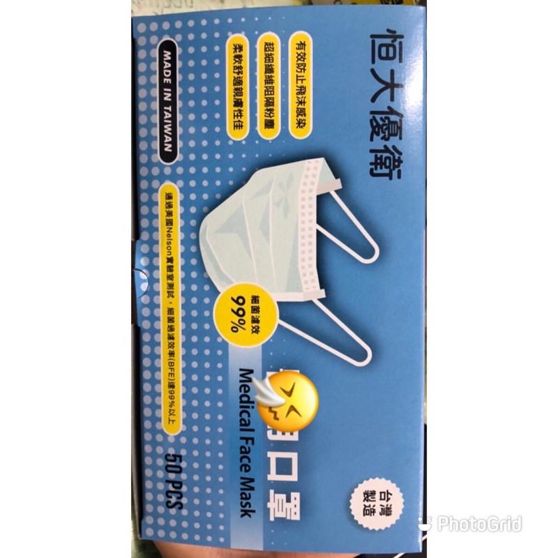 恆大優衛口罩(藍色)最新MD鋼印貨來了❤️有現貨哦❤️
