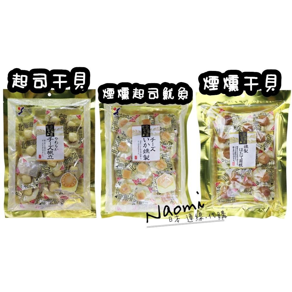 日本 北海道 山榮一口 起司帆立貝 煙燻魷魚 起司蟹肉 起司干貝