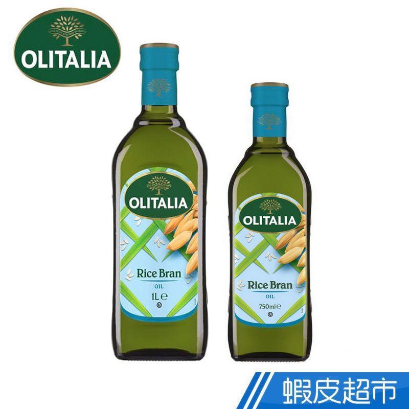 義大利Olitalia奧利塔玄米油 (1000ml/750ml)   現貨 蝦皮直送