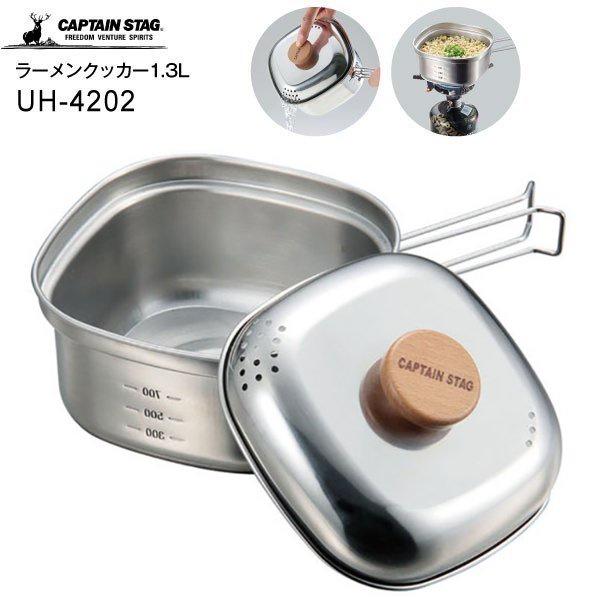 日本製  CAPTAIN STAG 鹿牌 燕三条 不鏽鋼 泡麵鍋 方形鍋 UH-4202 露營調理鍋 湯鍋 1.3L