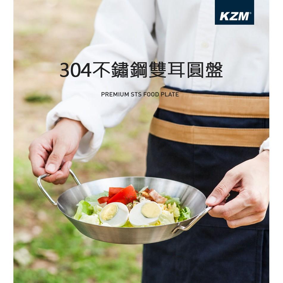 【原廠公司貨】DANDA【KAZMI】KZM 304不鏽鋼雙耳圓盤