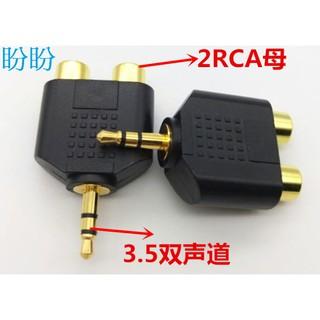 【盼盼649SP】 3.5 轉 RCA 母頭 蓮花 接頭 3.5mm 音訊 鍍金 立體聲轉接頭 AV音頻轉機頭 【有現貨 新北市