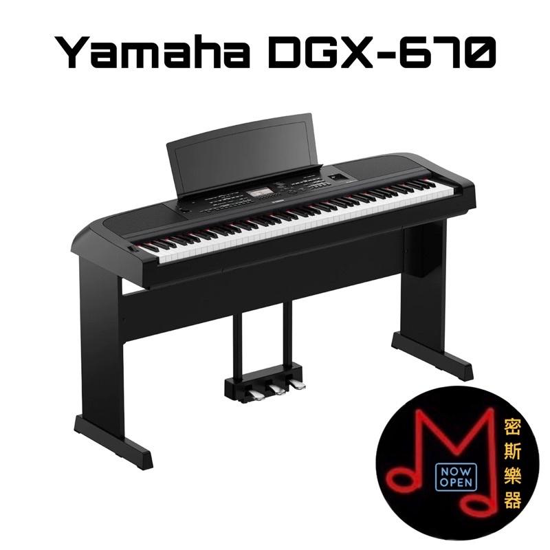 ㊣密斯樂器㊣ Yamaha DGX-670 全新原廠公司貨 現貨免運費 DGX670 電鋼琴 數位鋼琴 電子鋼琴 鋼琴