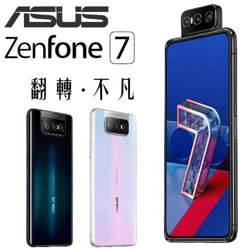 ASUS Zenfone 7 (ZS670KS) 8G/128G 全新台灣公司貨