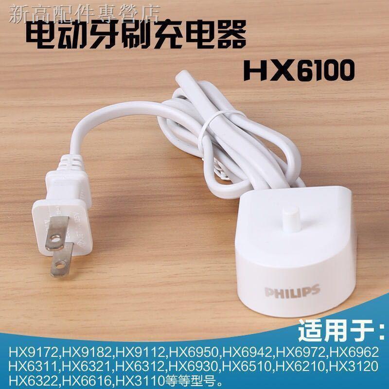 飛利浦電動牙刷充電器HX6100適配HX6511HX6730HX3216HX3226HX6761