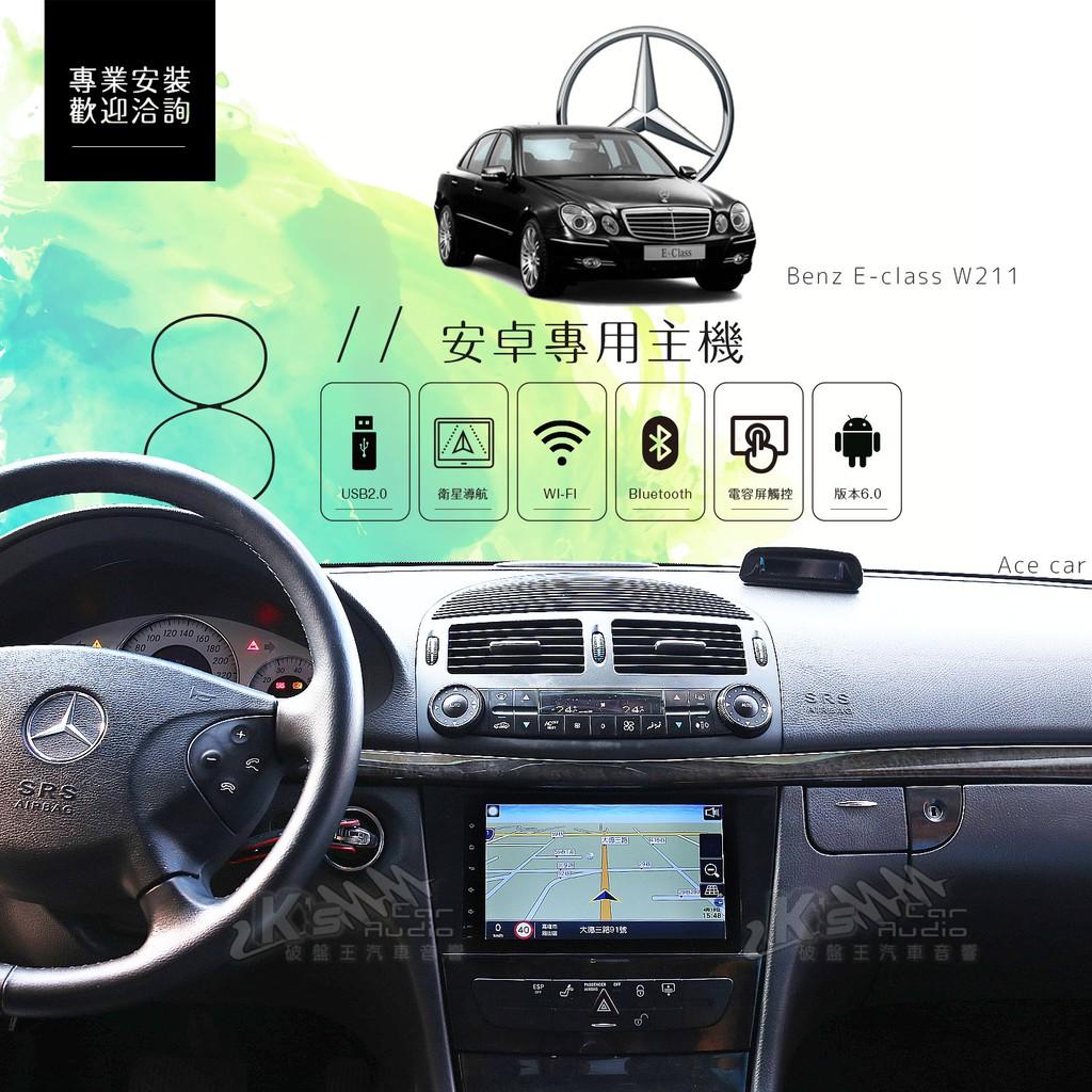 【8吋專用安卓主機】Benz E-class W211 導航 鏡像 youtube 破盤王/岡山