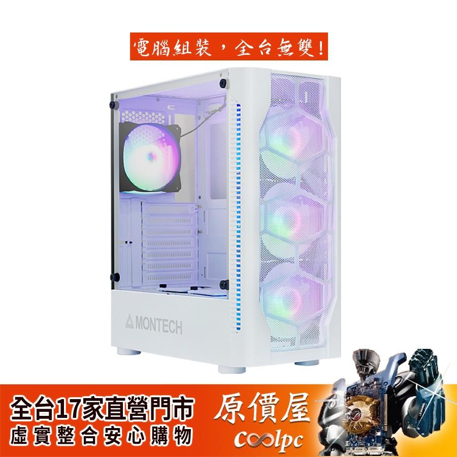 Montech君主 X1 白/顯卡長30.5/CPU高16.5/ATX/機殼/原價屋