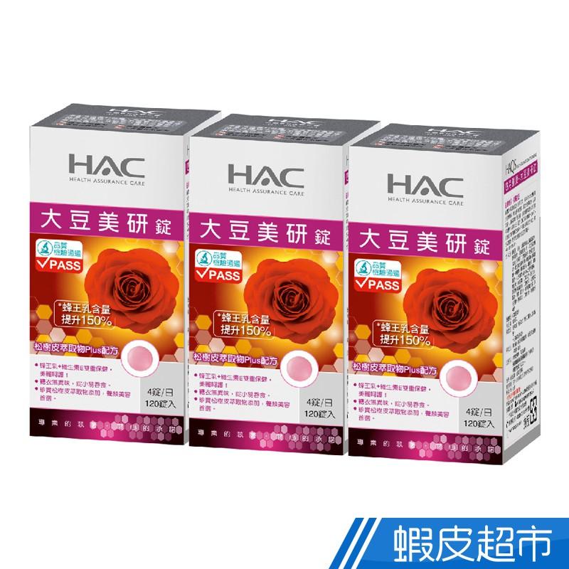 永信HAC 大豆美研錠 3瓶組 120錠/瓶 松樹皮萃取物Plus配方 廠商直送