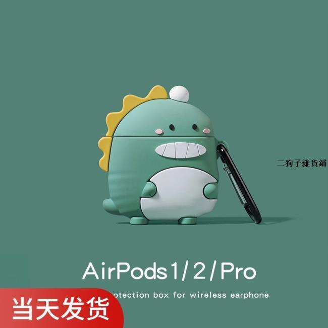 airpods保護套airpods2蘋果耳機套airpodspro殼2代無線藍牙pro盒ipods殼二狗子雜貨鋪