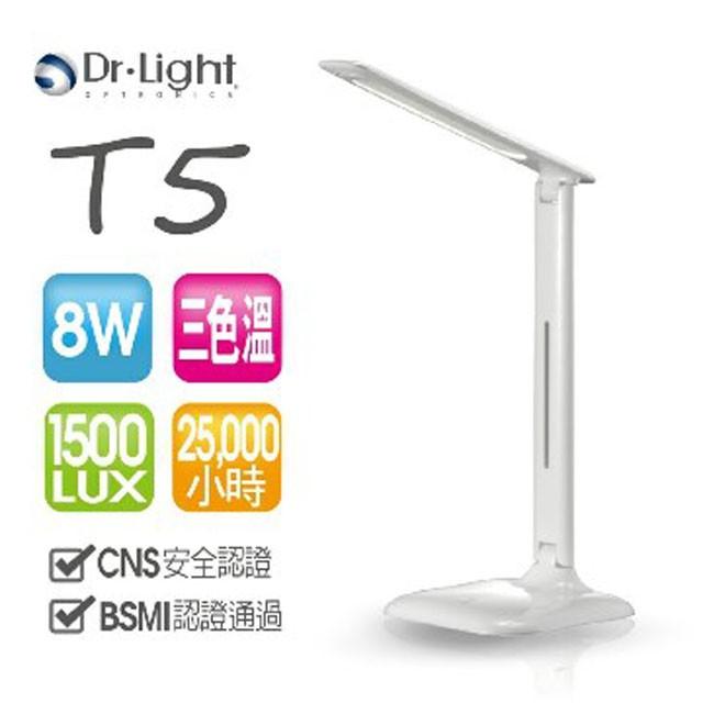 全新 Dr.Light觸控式三色溫 五段調光 LED省電 T5 檯燈
