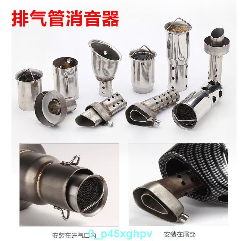 摩托車排氣管消音器六角改裝消聲塞炮筒可調靜音消音器回壓芯通用0_p45xghpv