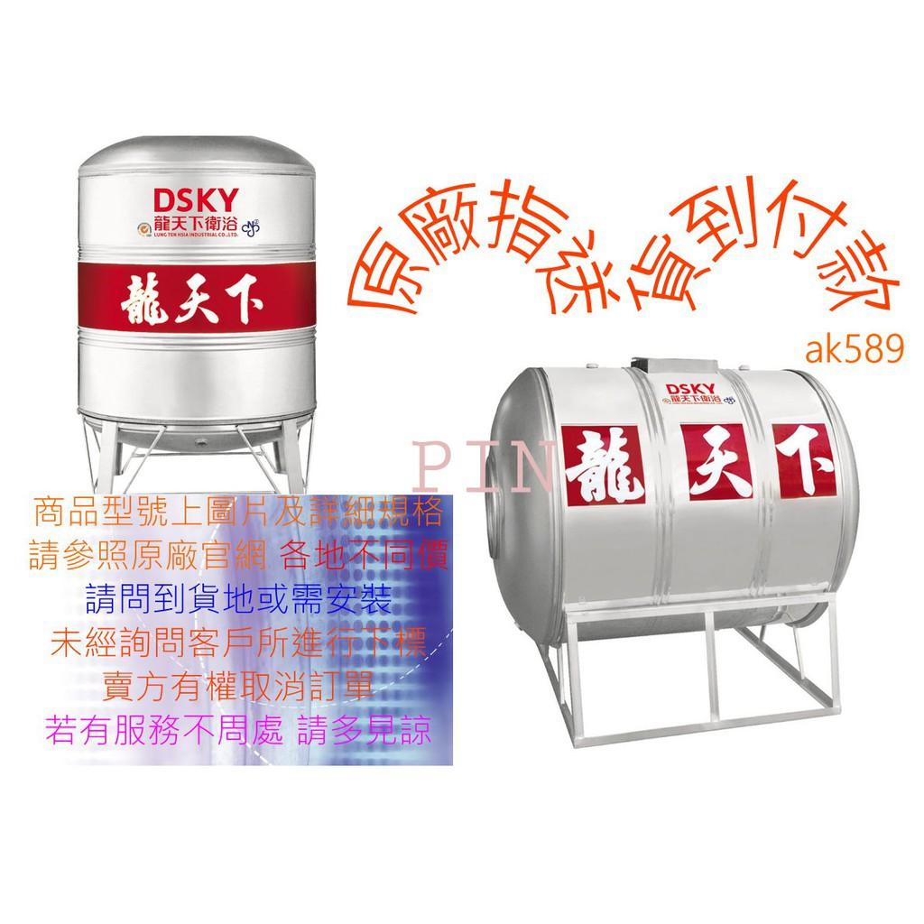 龍天下 1000L 不鏽鋼水塔槽架 DS-1000 不銹鋼水塔厚桶