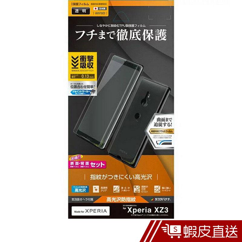 Rasta Banana Sony Xperia XZ3 3D全滿版正面+背面保護貼  蝦皮直送