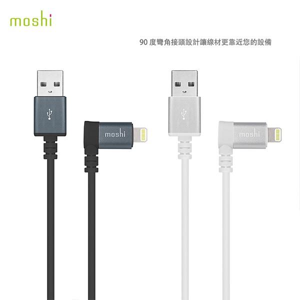 免運 MFI認證 Moshi Lightning to USB 90° 彎頭傳輸線 / 充電線 / 手遊線 可加購快充頭