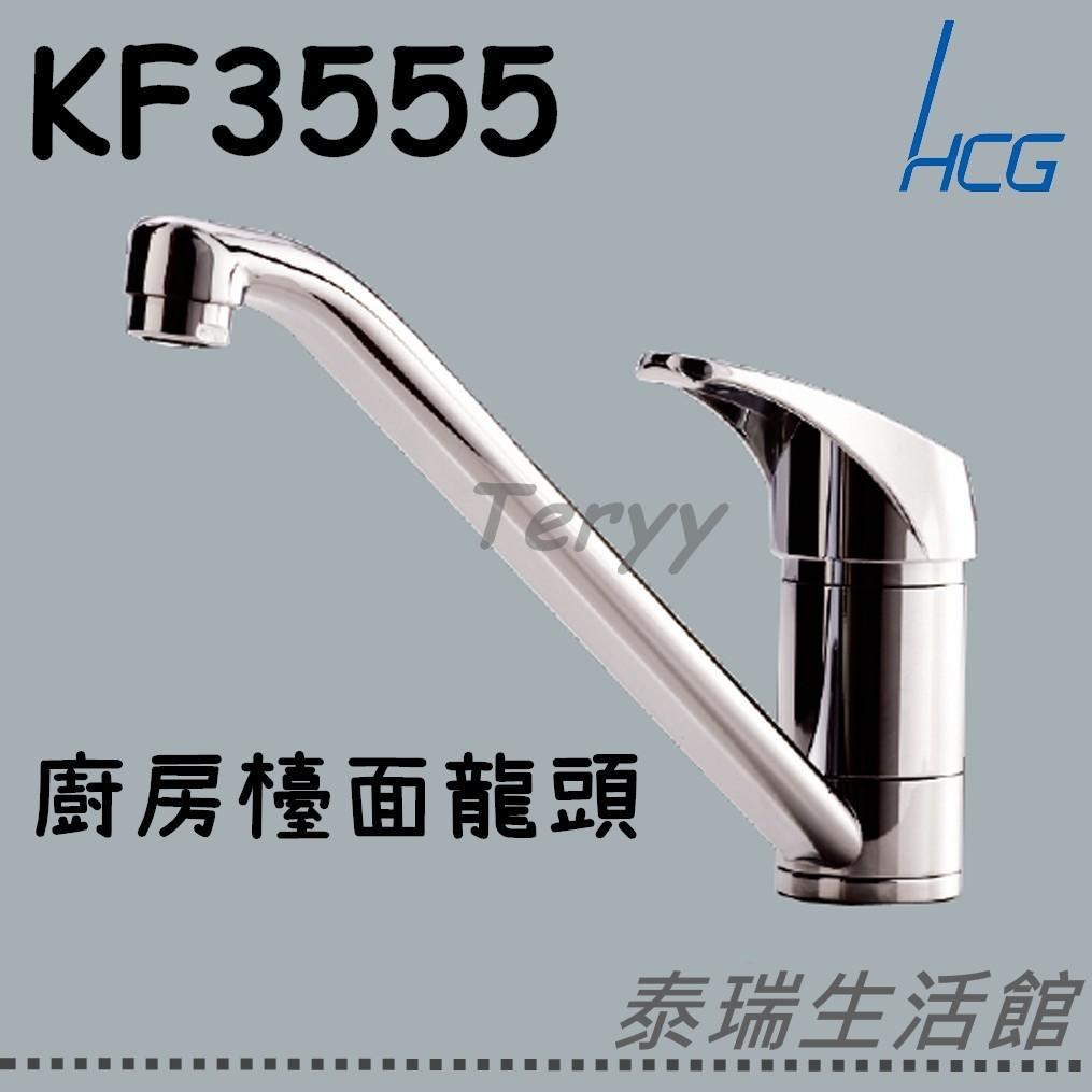 泰瑞廚衛生活館 和成 HCG KF3555E KF3555 廚房 檯面龍頭 冷熱混合 水龍頭 檯面式 省水 現貨