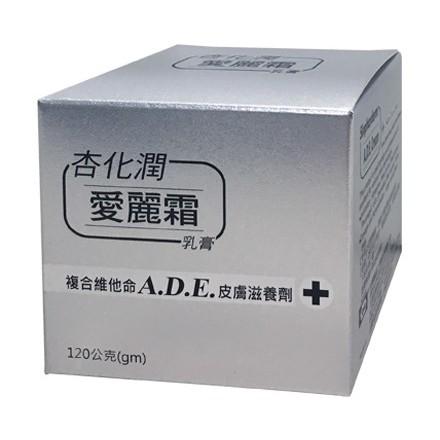 代購 杏輝 杏化潤 愛麗霜乳膏 120G 現貨 杏化潤愛麗霜 複合維他命A.D.E皮膚滋養劑