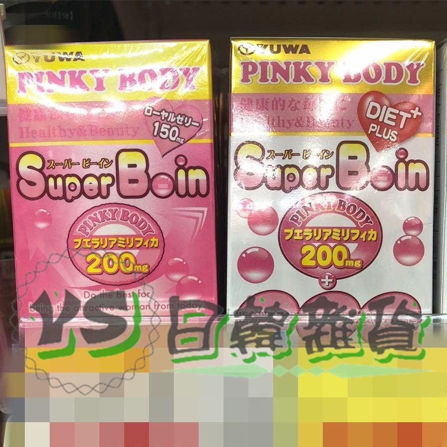 日本 PINKY BODY Super B-in 升級版 Super Boin