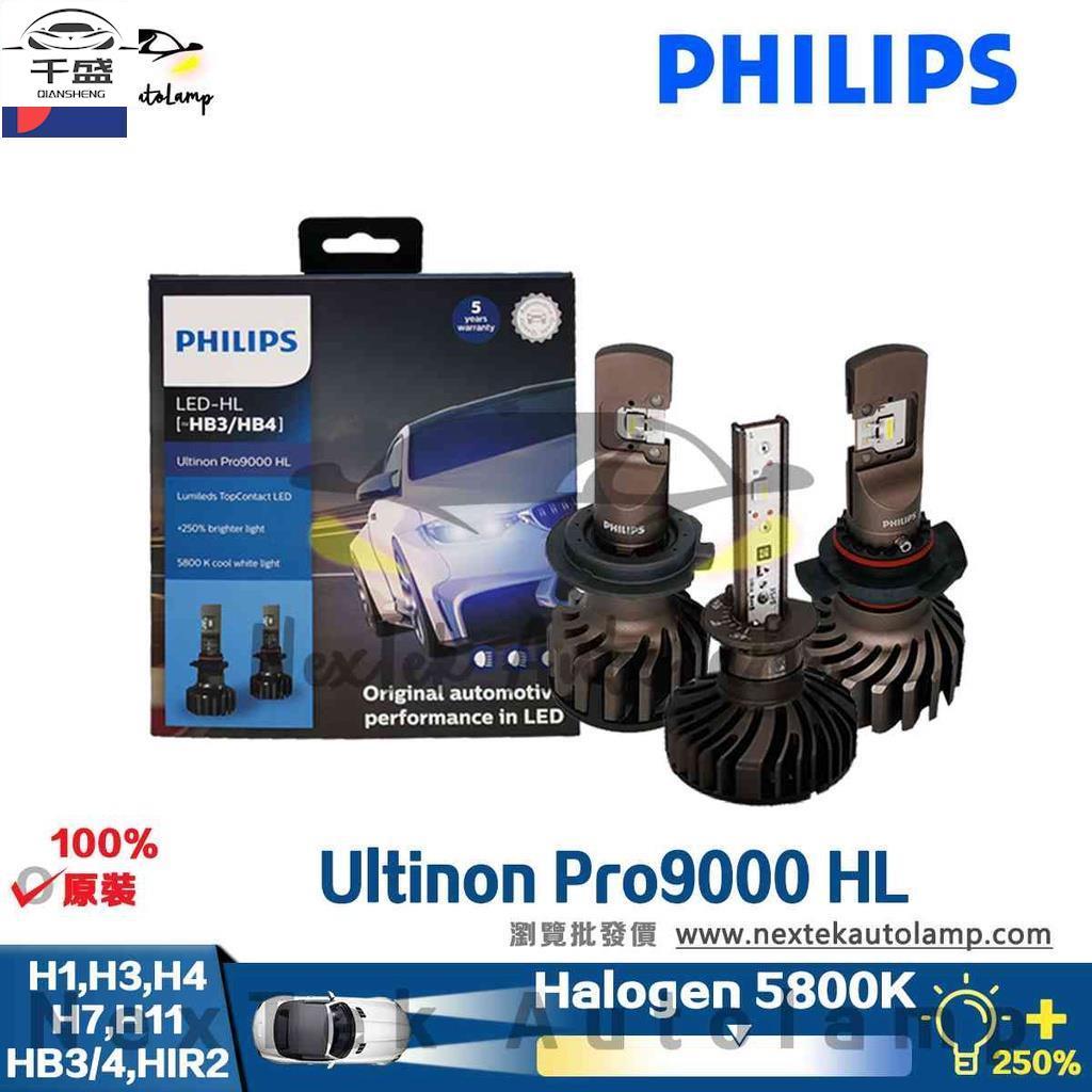 免運【熱賣 現貨】飛利浦Pro9000新超晶亮LED汽車大燈H1 H3 H4 H7 H11 HB3 HB4【千盛汽車】