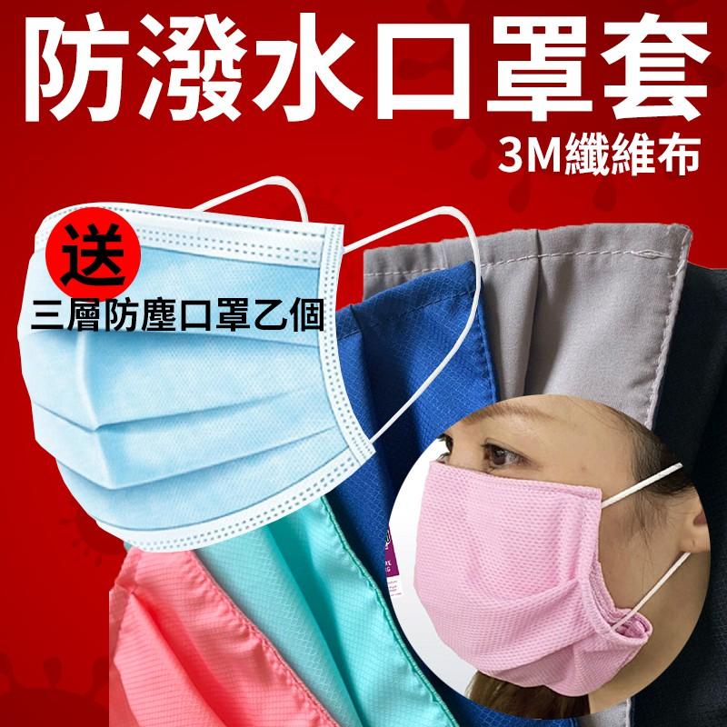 3M纖維布 防潑水口罩套 (隨機出貨)