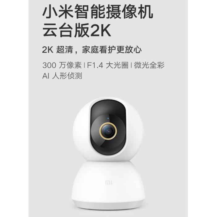 【台灣現貨】小米智能攝像機 雲台版2K