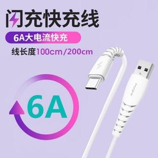 App;e 6A快充 傳輸線 充電線 數據線 適用 蘋果 type-c 華為 OPPO閃充 vivo lightning