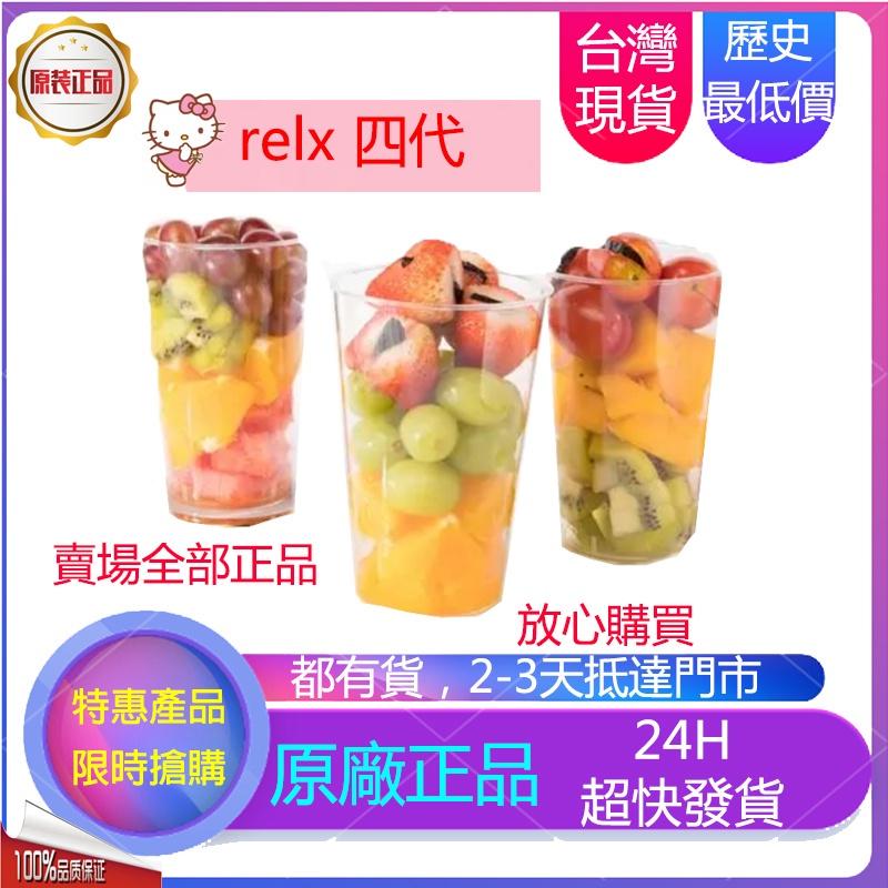 台灣現貨RELX四代悅刻無限 果汁&果汁杯,relx糖果現貨供應當天出貨