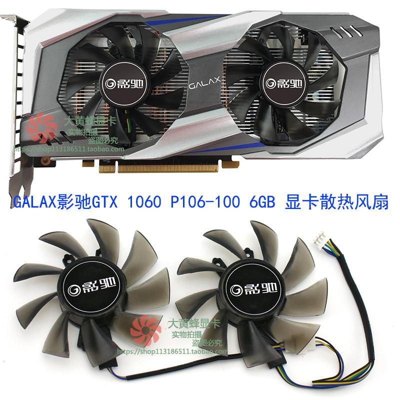 GALAX/影馳GTX 1060 P106-100 6GB 顯卡散熱風扇GA82S2H