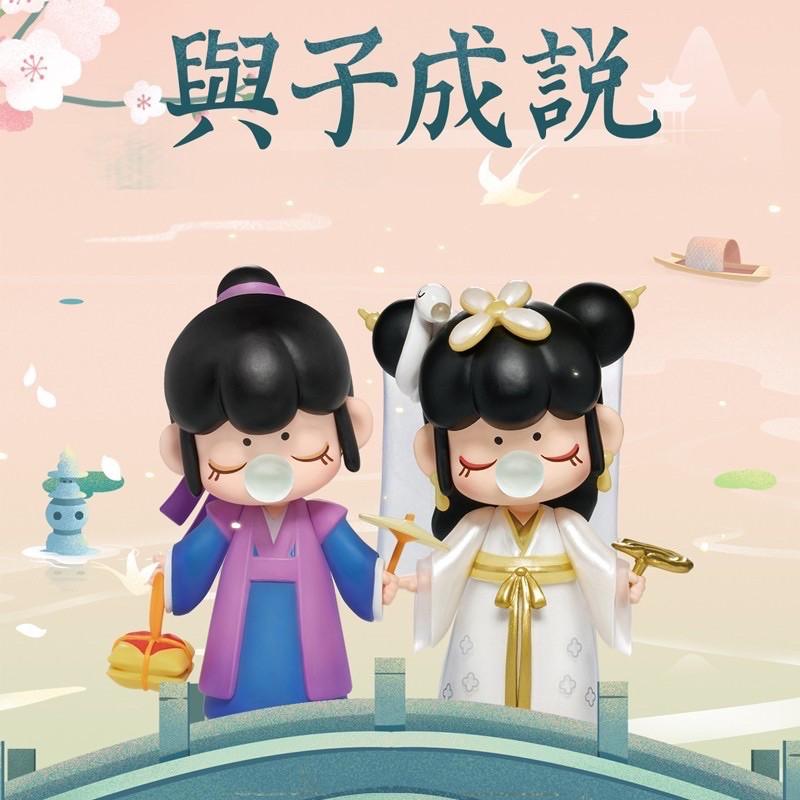 「現貨」確認款盒玩 正版 Nanci 囡茜 與子成說系列 盲盒 盲抽