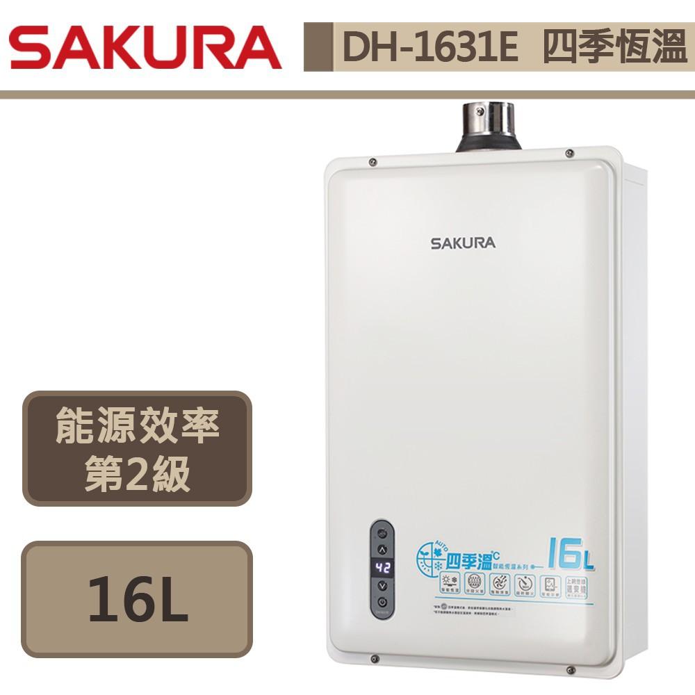 櫻花牌-DH-1631E-16L數位四季恆溫強制排氣熱水器-部分地區含基本安裝
