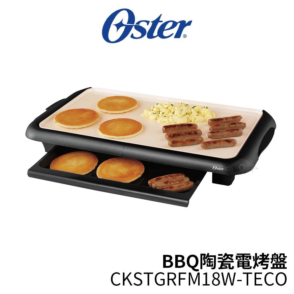 Oster BBQ陶瓷電烤盤 CKSTGRFM18W-TECO 中秋烤肉必備