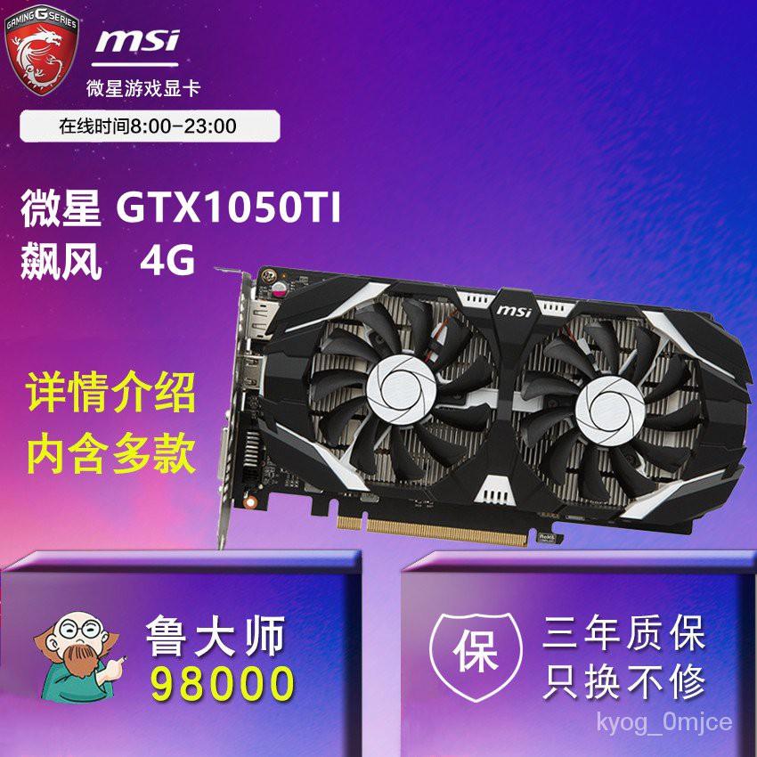gtx1060 6g華碩微星GTX1050 2G/1050TI 4G/1060 3G 6G 獨立遊戲顯卡吃雞推薦 xbB