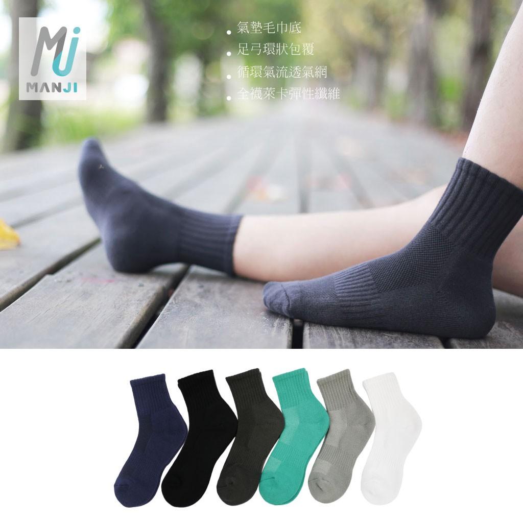 MJ襪子》(6雙入)透氣純棉毛巾氣墊襪:運動襪:透氣吸汗:休閒襪:彈性萊卡:足弓包覆:MIT台灣製造MT015 | 蝦皮購物