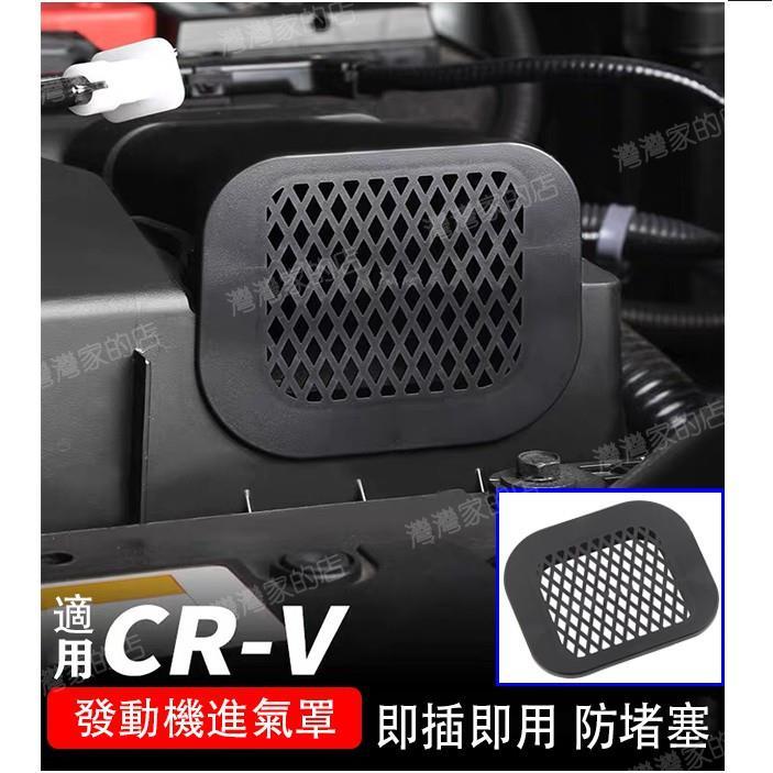 現貨 免運本田 HONDA 2017-2汽車配件021年 CRV 5代 5.5代 專用 發動機進氣口保護罩 進氣口防蟲防