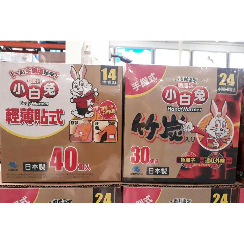 【漫時光】日本製 貼式暖暖包 握式暖暖包 小白兔 竹炭暖暖包 / COSTCO 好市多代購